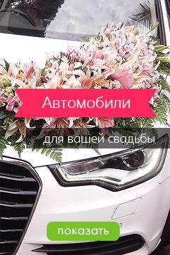 Авто на свадьбу в Минске