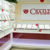 """Ювелирный салон Салон """"Свадьба""""  , Беларусь - фото 1"""