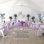 Свадебный оформитель ЮРЖАНН  , Беларусь - фото 2