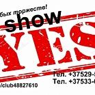 ШОУ YES!!! Александр Денисов &  Юрий Кирило