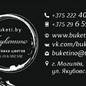 Свадебные букеты Юлия Букетино, Могилев - фото 1