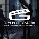 Студия Громова