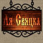 Ля Свяцка