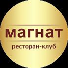 """Ресторан-клуб """"Магнат"""""""