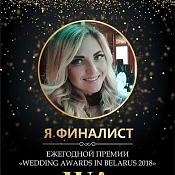 Свадебный организатор Свадебное агентство  «Gold Wedding» , Беларусь - фото 2
