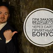 Ведущий Сергей Савватеев, Минск - фото 2