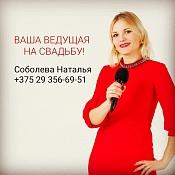 Свадебный организатор Наталья Соболева, Беларусь - фото 1