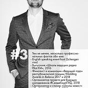 Ведущий Павел Трифонюк, Брест - фото 3