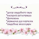 Ольга Товкач ( Декор Гродно)