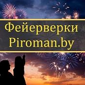 Пиротехнические шоу, фейерверки Piroman.by, Брест - фото 1