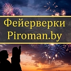 Пиротехнические шоу, фейерверки Piroman.by