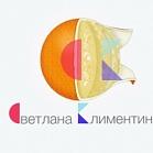 Светлана Климентина