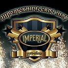 """IMPERIAL"" ПИРОТЕХНИЧЕСКОЕ ШОУ"