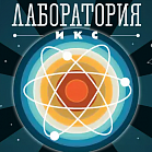 "Научное шоу ""Лаборатория ИКС"""