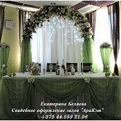Свадебный оформитель Екатерина Беляева, Гомель - фото 1
