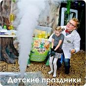 """Шоу с жидким азотом от  """"Профессора Вуаля"""", Гродно - фото 1"""