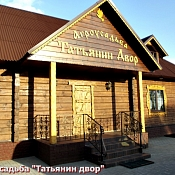 Усадьба «Татьянин двор»  , Беларусь - фото 3
