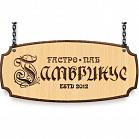 «Gambrinus (Гамбринус)»