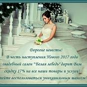 """Свадебный салон """"Белая Лебедь"""", Минск - фото 3"""