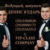 Свадебный организатор  ВИП-КЛАСС КОМПАНИ, Беларусь - фото 3