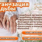 Свадебный оформитель Ольга Зенченко-Свириденко, Гомель - фото 1