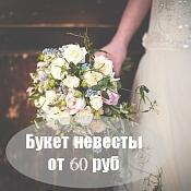 Свадебные букеты Павел TopRose, Минск - фото 1