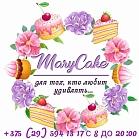 MaryCake Витебск