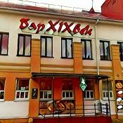 Ресторан Bar XIX vek Pab, Могилев - фото 1