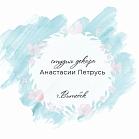 Анастасия Петрусь