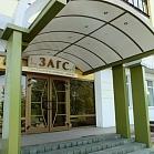ЗАГС  Партизанского района г. Минска