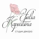 Юлия Капустина