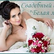 Свадебный салон Свадебный салон Белая Лебедь (Минск), Минск - фото 1