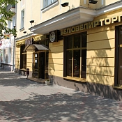 Ювелирный салон Белювелирторг  , Беларусь - фото 1